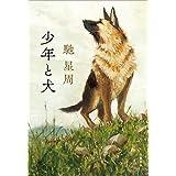 第163回直木賞は馳星周さんに決定! 少年と犬