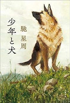 [馳 星周]の【第163回 直木賞受賞作】少年と犬 (文春e-book)