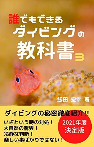 誰でもできるダイビングの教科書3