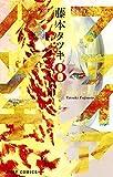 ファイアパンチ 8 (ジャンプコミックス) - 藤本 タツキ