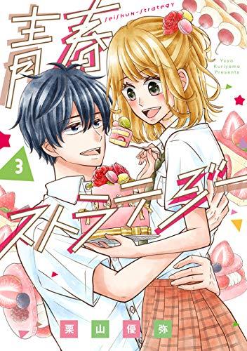 青春ストラテジー 3巻 (LINEコミックス)