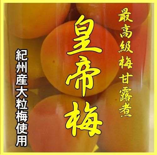 皇帝梅・梅甘露煮・極上紀州産