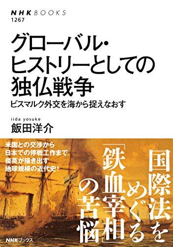 グローバル・ヒストリーとしての独仏戦争 ビスマルク外交を海から捉えなおす NHKブックス