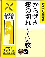 【第2類医薬品】麦門冬湯エキス〔細粒〕54 12包 ×5