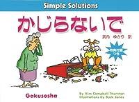 かじらないで [Simple Solution] (Simple solutions)