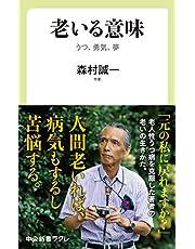 老いる意味-うつ、勇気、夢 (中公新書ラクレ 718)