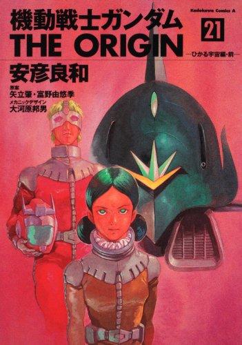 機動戦士ガンダム THE ORIGIN (21) ひかる宇宙編・前 (カドカワコミックス・エース)の詳細を見る