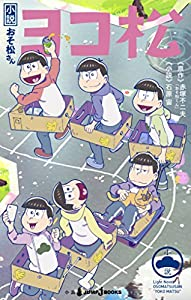 小説おそ松さん 4巻 表紙画像