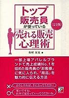 〈完全版〉 トップ販売員が使っている 売れる販売心理術 (Asuka business & language book)