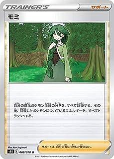 ポケモンカードゲーム S5R 068/070 モミ サポート (U アンコモン) 拡張パック 連撃マスター