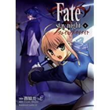Fate/stay night(4) (角川コミックス・エース)