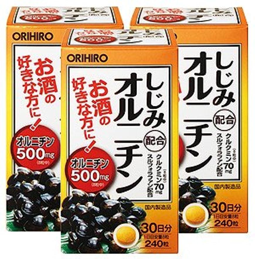 関数不快な弾性しじみ配合オルニチン【3本セット】オリヒロ