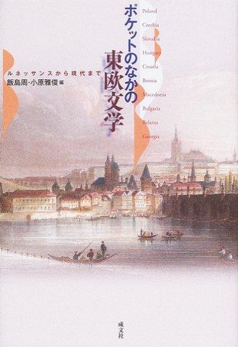 ポケットのなかの東欧文学―ルネッサンスから現代まで