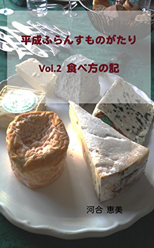HEISEI FRANCE MONOGATARI TABEKATA NO KI (Japanese Edition) PDF Books