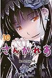 さんかれあ(10) (週刊少年マガジンコミックス)