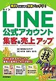 LINE公式アカウント集客&売上アップコレだけ! 技