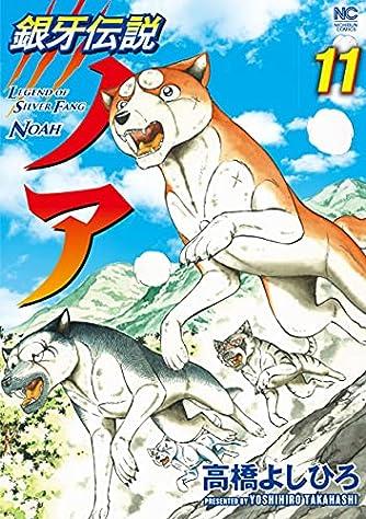銀牙伝説ノア (11) (ニチブンコミックス)