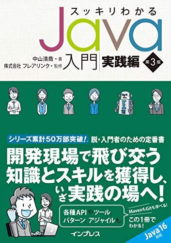 スッキリわかるJava入門 実践編 第3版 (スッキリわかるシリーズ)
