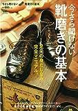 今さら聞けない靴磨きの基本 (エイムック 3393)