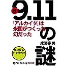 続「9.11」の謎