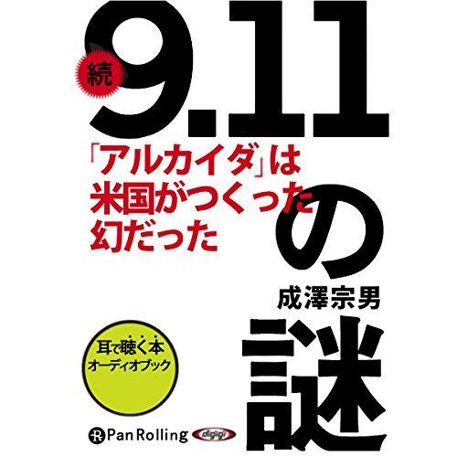 『続「9.11」の謎』のカバーアート