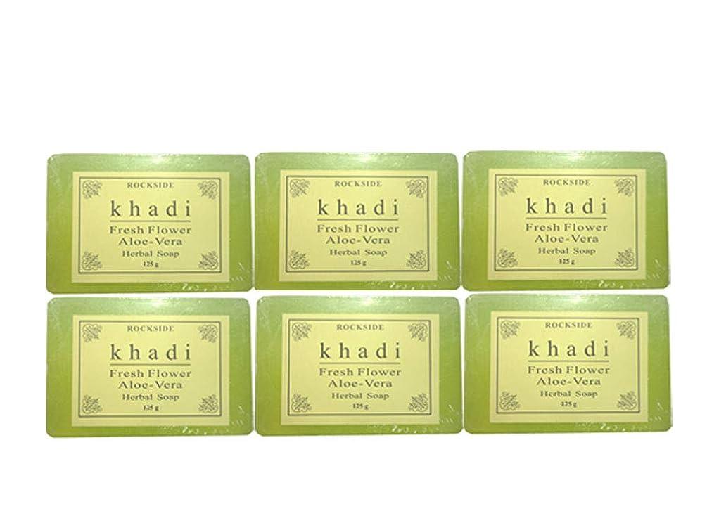 問い合わせるゆでる視力手作り カーディ フレッシュフラワー2 ハーバルソープ Khadi Fresh Flower Aloe-Vera Herbal Soap 6個SET