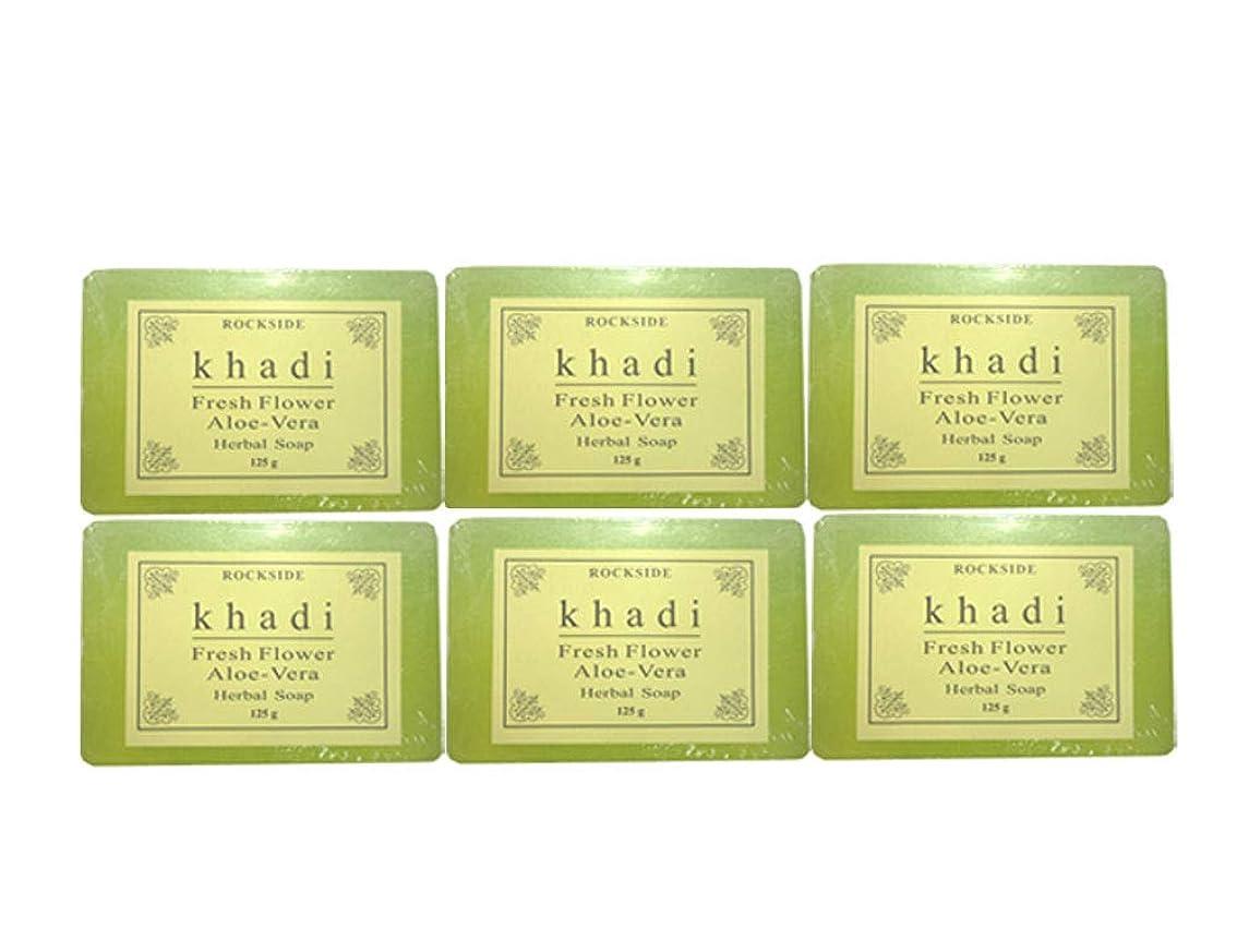 蒸気解説達成する手作り カーディ フレッシュフラワー2 ハーバルソープ Khadi Fresh Flower Aloe-Vera Herbal Soap 6個SET
