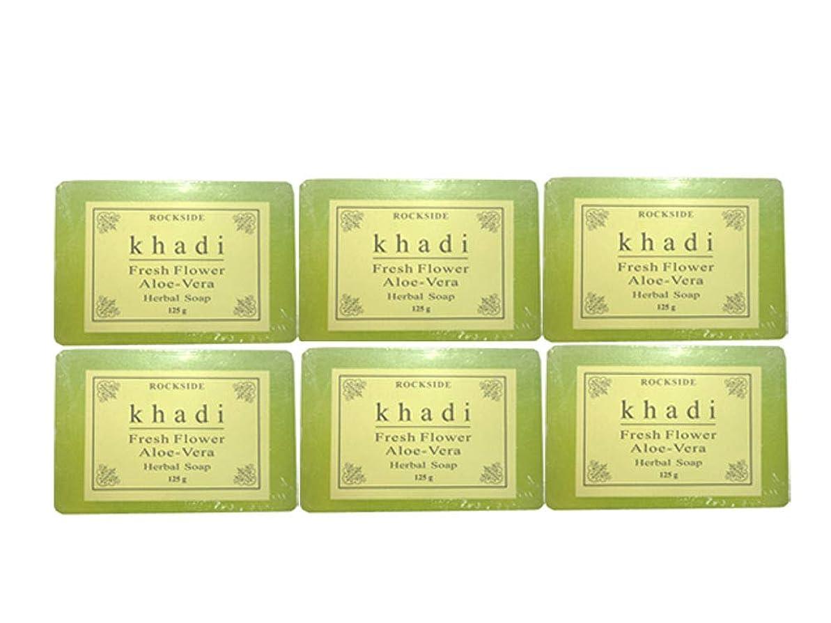 公平誘発する名門手作り カーディ フレッシュフラワー2 ハーバルソープ Khadi Fresh Flower Aloe-Vera Herbal Soap 6個SET