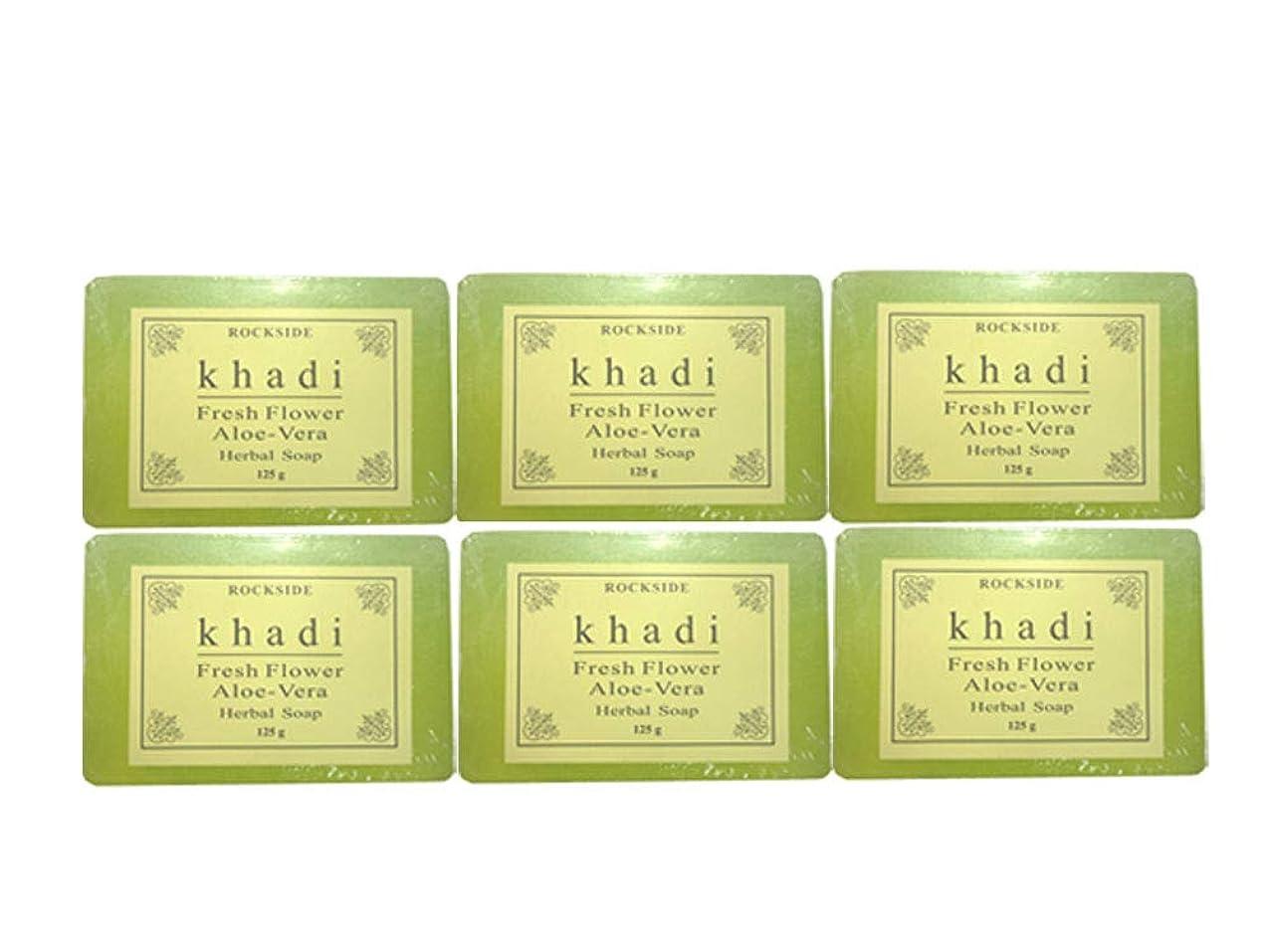 スリチンモイモス警報手作り カーディ フレッシュフラワー2 ハーバルソープ Khadi Fresh Flower Aloe-Vera Herbal Soap 6個SET