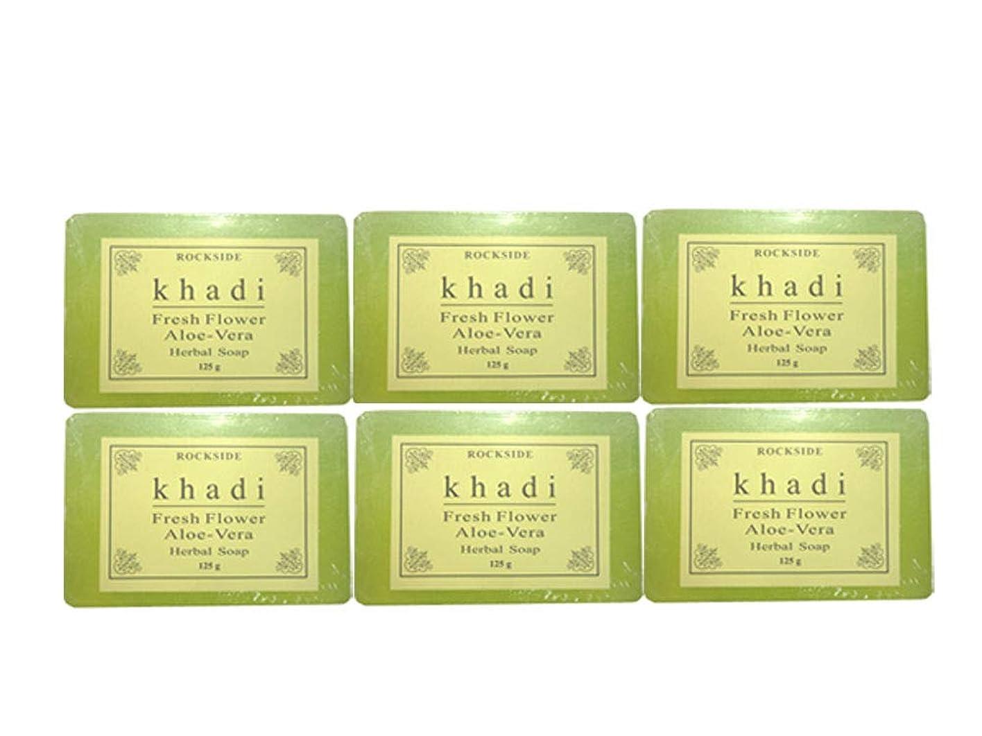 取り付けスキッパーネックレット手作り カーディ フレッシュフラワー2 ハーバルソープ Khadi Fresh Flower Aloe-Vera Herbal Soap 6個SET