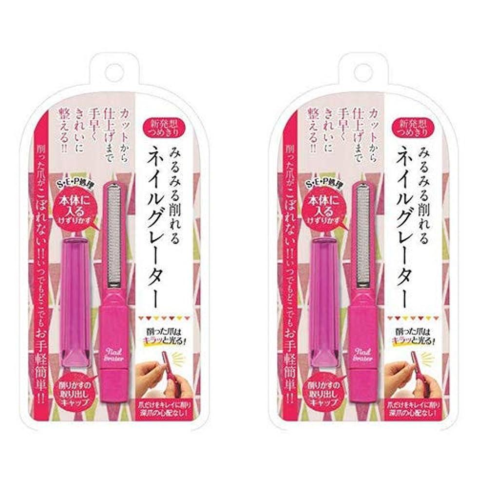記念日ワイン例示するネイルグレーター ピンク×2個セット