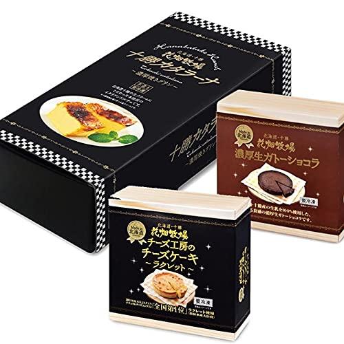 花畑牧場 冷凍スイーツ3種(カタラーナ・ガトーショコラ・ラクレットチーズケーキ)セット