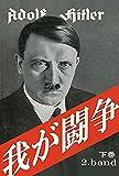 アドルフ・ヒトラー 自伝 下巻 東亜研究所版 呉PASS復刻選書39