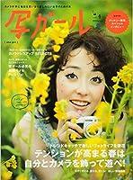 写ガール 4 (エイムック 2157)