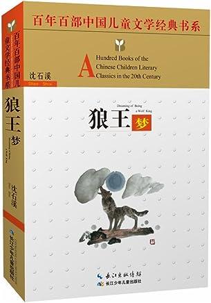 百年百部中国儿童文学经典书系:狼王梦(精选版)