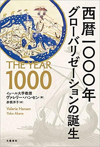 西暦一〇〇〇年 グローバリゼーションの誕生 (文春e-book)