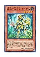 遊戯王 日本語版 LVAL-JP018 Sylvan Flowerknight 森羅の花卉士 ナルサス (ノーマル)