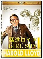 ロイドの猛進ロイド (Girl Shy) [DVD]劇場版(4:3)【超高画質名作映画シリーズ83】 デジタルリマスター版
