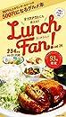 Lunch Fan! Vol.24 ランチファン!