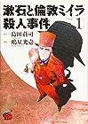 漱石と倫敦ミイラ殺人事件 ~2巻 (嶋星光壱、島田荘司)