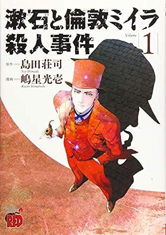漱石と倫敦ミイラ殺人事件(1) (チャンピオンREDコミックス)