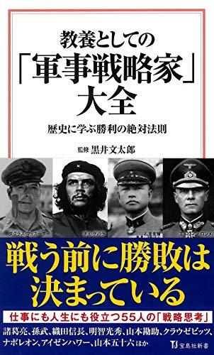 教養としての「軍事戦略家」大全 (宝島社新書)