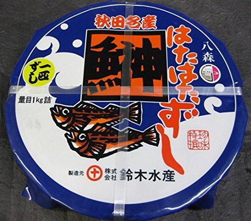 鈴木水産 はたはた寿司 一匹ハタハタすし 1kg
