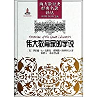 Doctrines of the Great Educators(Chinese Edition)