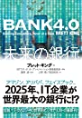 BANK4.0 未来の銀行