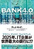 BANK4.0
