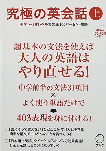 【CD-ROM・音声DL付】究極の英会話(上) 中学1~2年レベル英文法100パーセント攻略 (究極シリーズ)