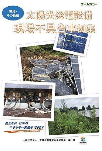 太陽光発電設備 現場不具合事例集 環境・その他編