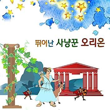(constellation fairy tale) Hunter Orion