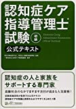 認知症ケア指導管理士試験(初級)公式テキスト